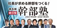 【第6期】幹部塾(2021年3月スタート)