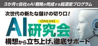 【オンライン】AI研究会