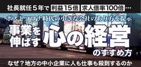 【オンライン受講】宮田運輸4代目の《心の経営》のすすめ方