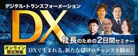 社長のDXアカデミー(聴き放題プラン)
