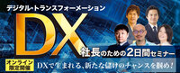 社長のDXアカデミー(2月2日 個別申し込み)