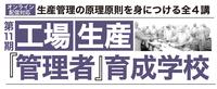 オンライン対応【第11期】工場生産『管理者』 育成学校