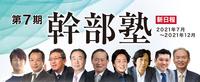 【第7期】幹部塾(2021年7月スタート)