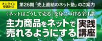 【オンライン受講対応】売上直結のネット塾(第26期)