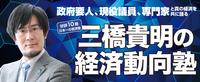 第10期 三橋貴明の経済動向塾