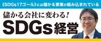 儲かる会社に変わるSDGs経営セミナー