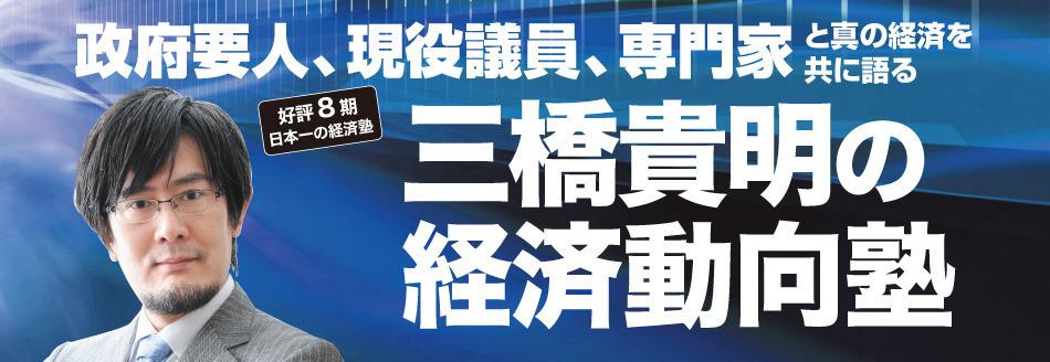 【第8期】三橋貴明の経済動向塾