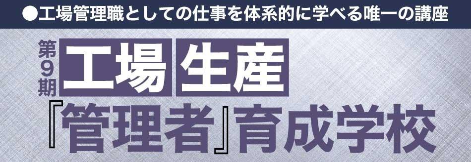 【第9期】工場生産『管理者』 育成学校