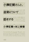 04-ozawaseiji.jpg