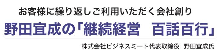 お客様に繰り返しご利用いただく会社創り 野田宜成の継続経営『百話百行』