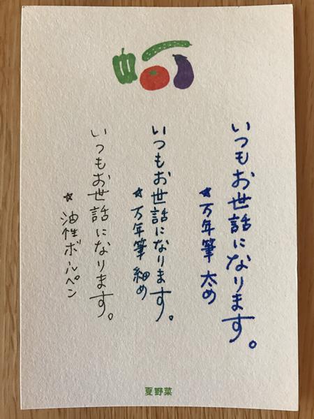 letter201706_1.jpg