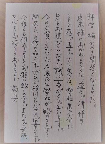 letter201806_1.jpg