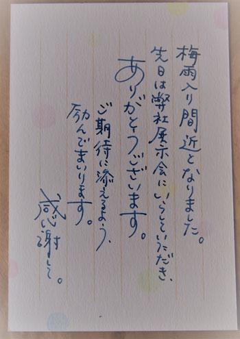 letter201806_2.jpg