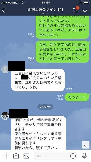 letter201807_2.jpg