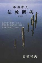 nishi20-1.jpg