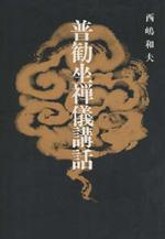 nishi20-2.jpg