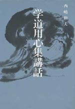 nishi20-3.jpg
