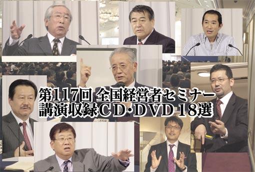 2009年春季 全国経営者セミナー講演CD・講演DVD