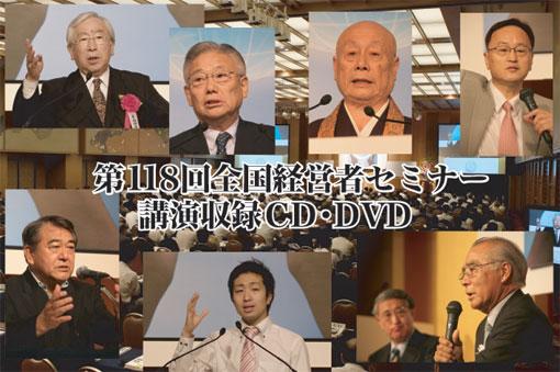 2009年夏季 全国経営者セミナー講演CD・講演DVD