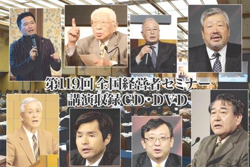 2010年春季 全国経営者セミナー講演CD・講演DVD