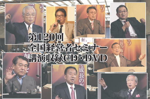 2010年夏季 全国経営者セミナー講演CD・講演DVD