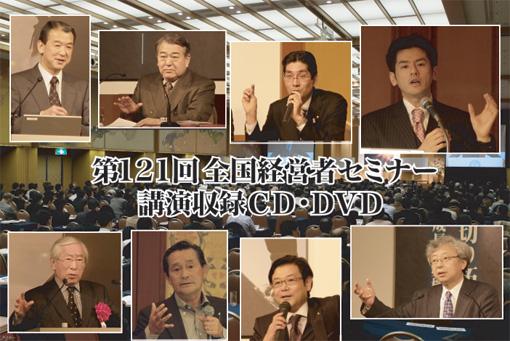 2011年春季 全国経営者セミナー講演CD・講演DVD