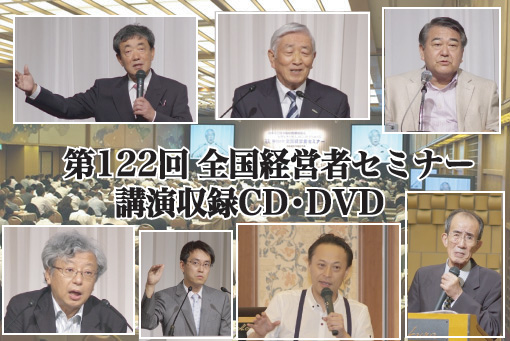2011年夏季 全国経営者セミナー講演CD・講演DVD
