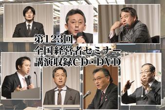 2012年新春 全国経営者セミナー講演CD・講演DVD