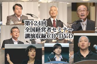 2012年夏季 全国経営者セミナー講演CD・講演DVD
