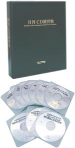 毎月一流講師陣の速報CDをお届け 月刊CD経営塾 日本経営合理化協会AV局