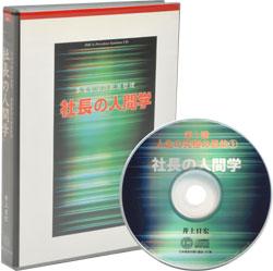 社長の人間学CD