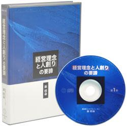 経営理念と人創りの要諦CD