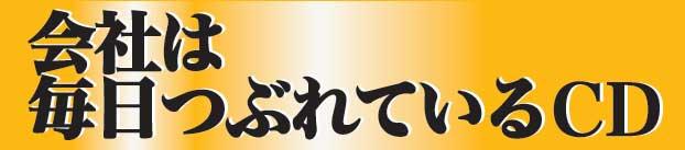 会社は毎日つぶれているCDご案内  日本経営合理化協会