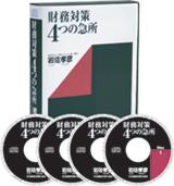 岩佐孝彦氏 オーナー社長の財務対策4つの急所CD
