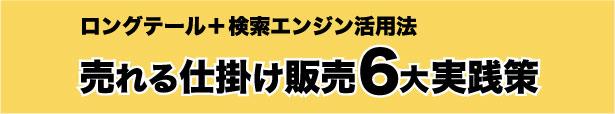 ロングテール・検索キーワード売れるネット販売CD