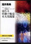 ロングテール+キーワード売れるネット販売CD
