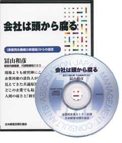 冨山 和彦氏(とやまかずひこ) 経営共創基盤CEOの講演CD