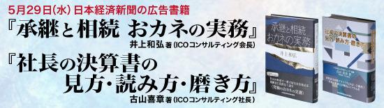2019年5月29日 日本経済新聞 広告