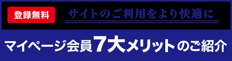 【登録無料】マイページ会員7大メリットのご紹介