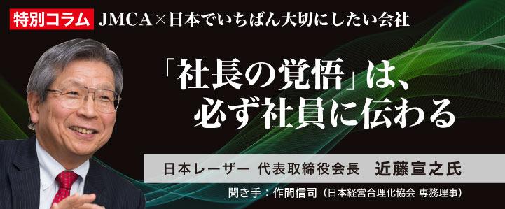 【特別コラム】「社長の覚悟」は必ず社員に伝わる-日本レーザー近藤流《人を大切にする会社》の極意