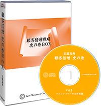 佐藤義典の「営業計画 虎の巻」CD・ダウンロード版