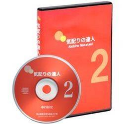中谷彰宏の気配りの達人パート2 CD