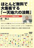 カカトコリ林俊之の「一天地六の法則」 講演CD・DVD