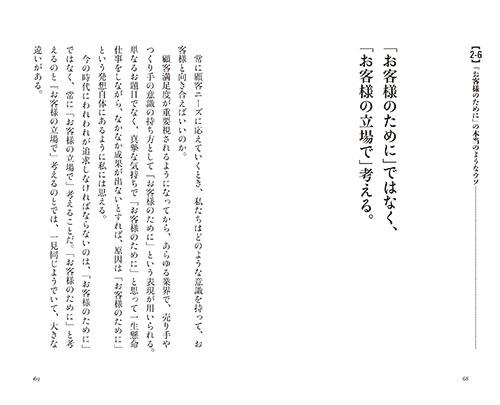 鈴木敏文の経営言行録