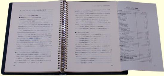 改訂版 社長のための決算書の読み方