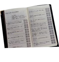 中村天風「成功手帳」