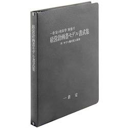 経営計画書モデル書式集
