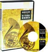 モーツァルト音楽療法CD