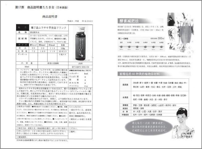 中国通販成功マニュアル