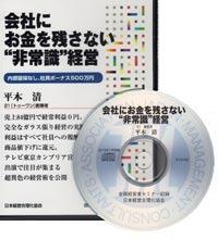 メガネ21創業者 平本清の会社にお金を残さない経営CD